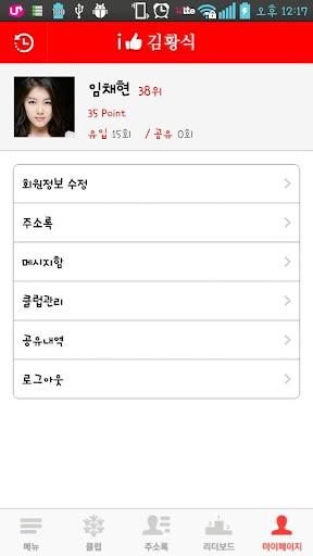 【免費生活App】김황식캠프-APP點子