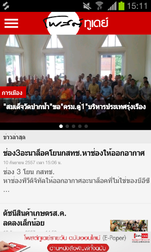 Post Today for Android mobile