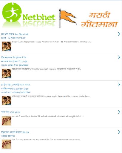 Marathi Songs with Lyrics