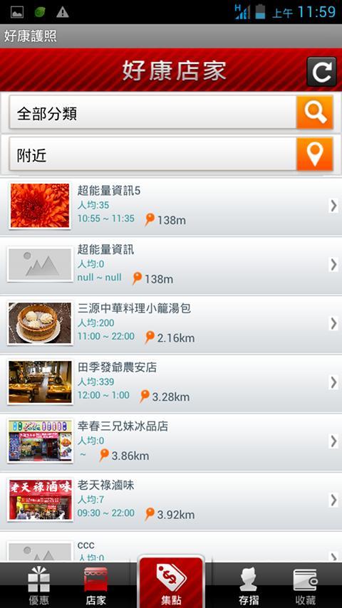 台灣城鄉 - screenshot