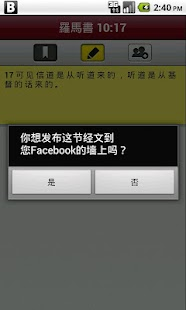 圣经 - screenshot thumbnail