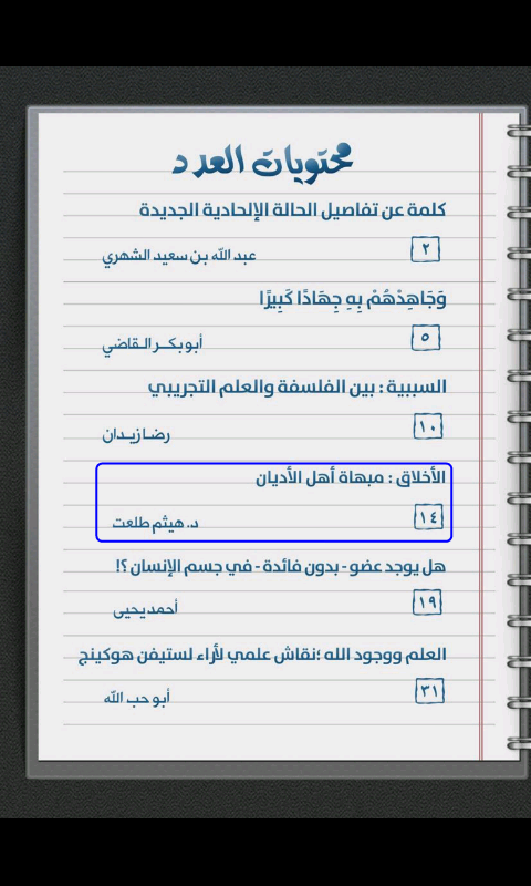 ‫كشف الأقنعة‬‎- screenshot
