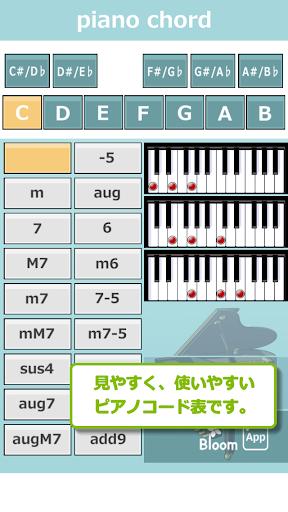 使いやすい 素早く確認できるピアノコード表アプリ