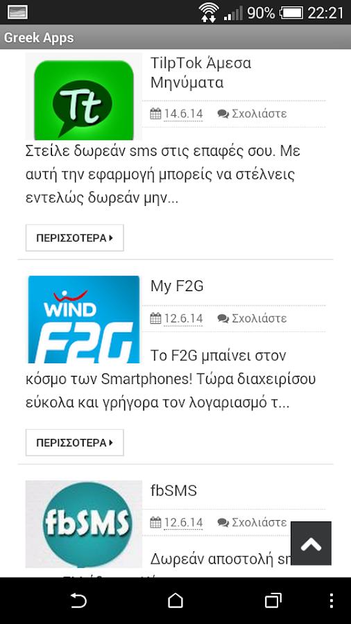 Ελληνικές Εφαρμογές - screenshot