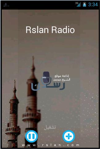 إذاعة موقع رسلان