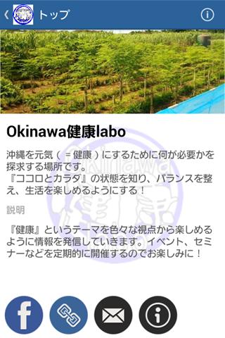 Okinawa健康labo