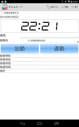 無料商业AppのタイムカードPro|HotApp4Game