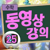 마법천자문 수학원정대 동영상강의 25권