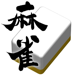 Download   麻雀 android apk on PC