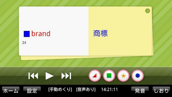 1分間英単語1600 完全版- screenshot thumbnail