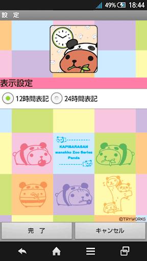 カピバラさん時計「まねっこ動物園シリーズ ぱんだ」