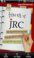 Screenshot of JRC 전공략 新HSK 4급 만점단어
