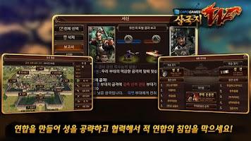 Screenshot of 삼국지W for CAPOGAMES