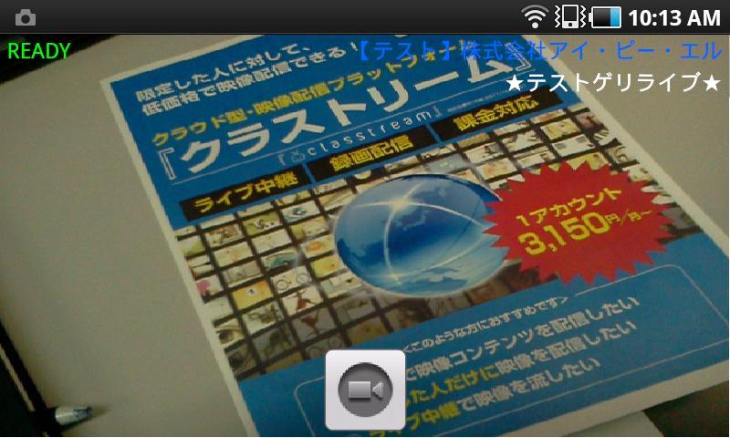 クラストリーム ライブカメラ- screenshot