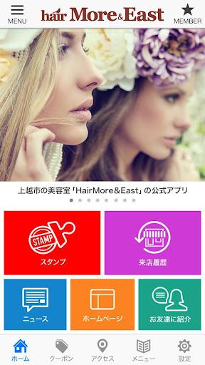 新潟県上越市の美容室「More East」の公式アプリ