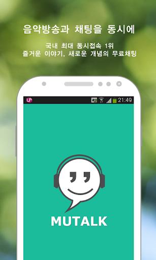 채팅은 뮤톡