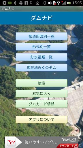 ダムナビ 日本全国ダム要覧
