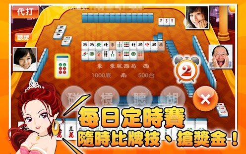 麻將 神來也16張麻將 - screenshot thumbnail