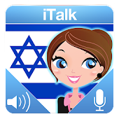 Learn Hebrew. Speak Hebrew