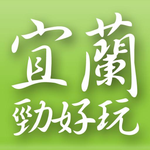 2011 YiLan Tourism