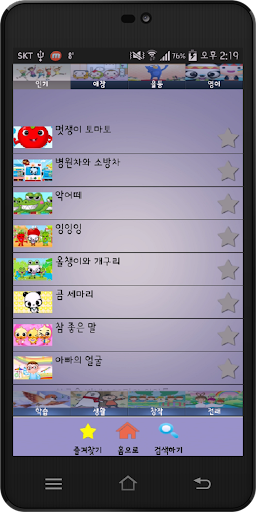 Top150 다모아 키즈동요: 유아 키즈송 음악
