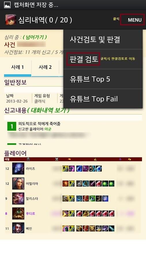 전적검색, 로테이션, 리그오브레전드, 배심원단, 영상 - screenshot