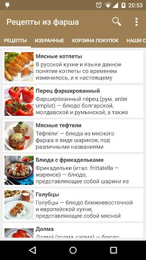 Рецепты из фарша