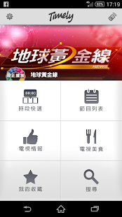 玩免費娛樂APP|下載Timely.tv 台灣節目表+即時電視美食 app不用錢|硬是要APP