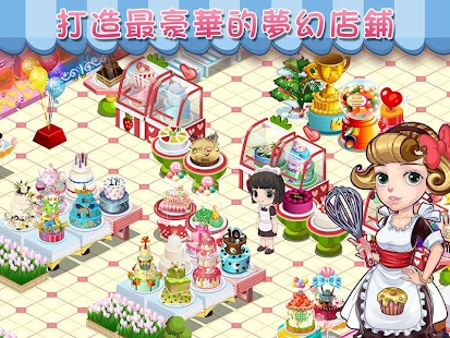甜蜜蛋糕店