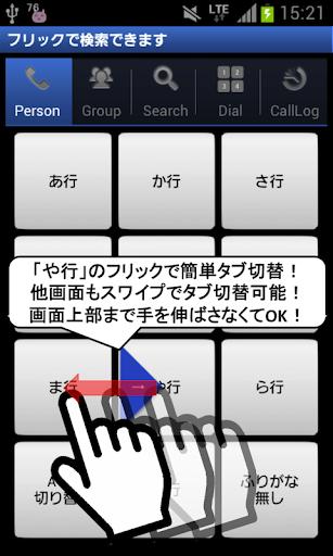 【免費通訊App】電話帳++-APP點子
