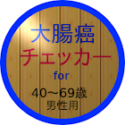 大腸癌チェッカー(for mens) icon