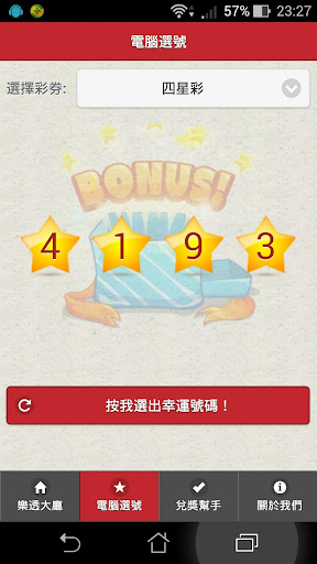 奧索樂透助手 app (apk) free download for Android/PC/Windows screenshot