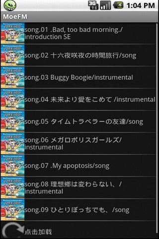 萌否電臺- screenshot