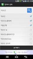 Screenshot of 블로그 모니터 (네이버 포스팅 순위 확인)