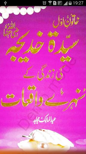 Ummul Mominin Syeda Khadija RA