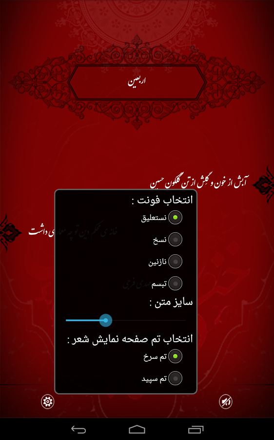 ‫مصرع دهم‬‎- screenshot