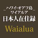 Waialua, Hawaii icon