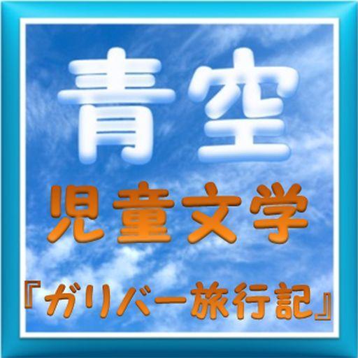 青空児童文学『ガリバー旅行記』 LOGO-APP點子
