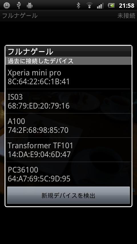 フルナゲール- screenshot
