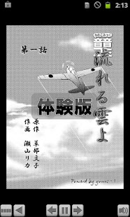 音音コミック版「流れる雲よ」第一話 体験版- screenshot thumbnail