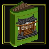 日本の寺ずかん
