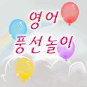 유아용 영어 풍선 놀이 icon