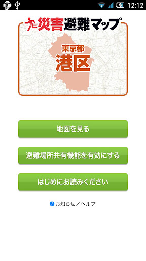 港区版 災害避難マップ