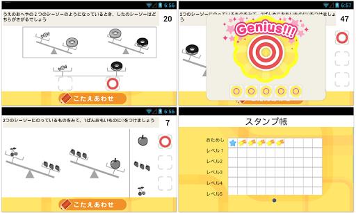 【免費教育App】まなびアプリくるくる –つりあい問題・小学校準備・お受験に-APP點子