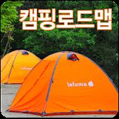 캠핑로드맵(캠핑,캠핑장,캠핑장비,실전상식)