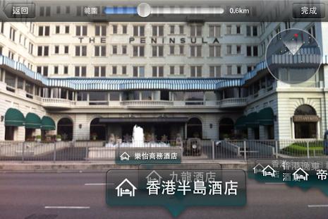 香港·AR旅遊導覽