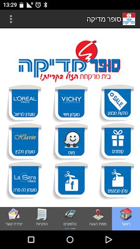 【免費健康App】סופר מדיקה-APP點子