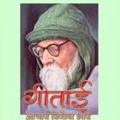 Geetai - Vinoba Bhave