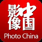 影像中国2013