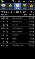 Screenshot of 짠돌이 가계부